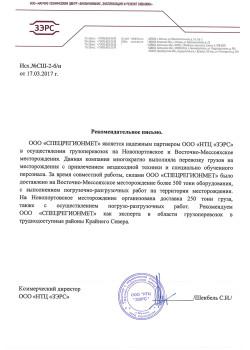 """Рекомендательное письмо от ООО НТЦ """"ЗЭРС"""""""