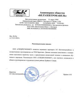 """Рекомендательное письмо от АО """"Белэлектрокабель"""""""