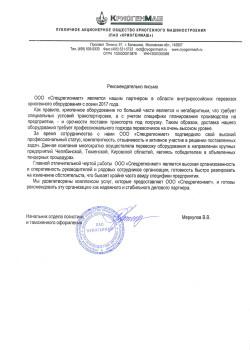"""Рекомендательное письмо от ПАО """"Криогенмаш"""""""