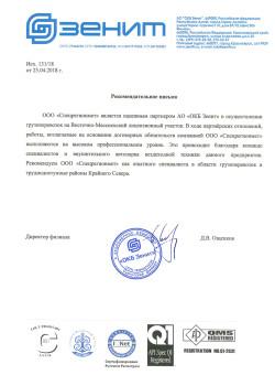 """Рекомендательное письмо от АО """"ОКБ Зенит"""""""