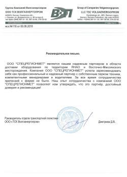 Рекомендательное письмо от ООО ТСК Волгаэнергопром